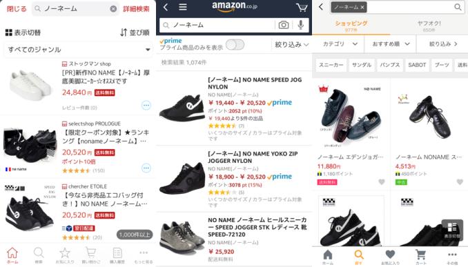 NONAME(ノーネーム)各通販サイト最安値