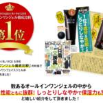 【ZIGENオールインワンフェイスジェル】の口コミ!最安値!全情報!