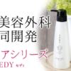 【SEDY(セディ)】の口コミ!最安値!全情報!