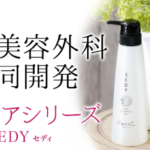 【SEDY(セディ)】の口コミ!最安値!効果!全情報!