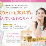 【太れない人用サプリ】プッチェの口コミ/特徴/最安値!