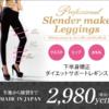 【プロフェッショナルスレンダーメイクレギンス】の口コミ!最安値!全情報!