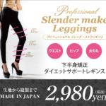 【プロフェッショナルスレンダーメイクレギンス】の口コミ!最安値!効果!全情報!