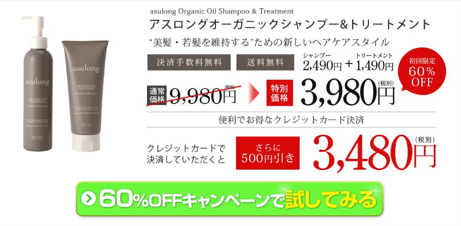 アスロング公式サイト価格