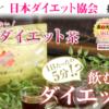 【重ね発酵ハーブ茶】の口コミ!最安値!効果!批評!全情報!