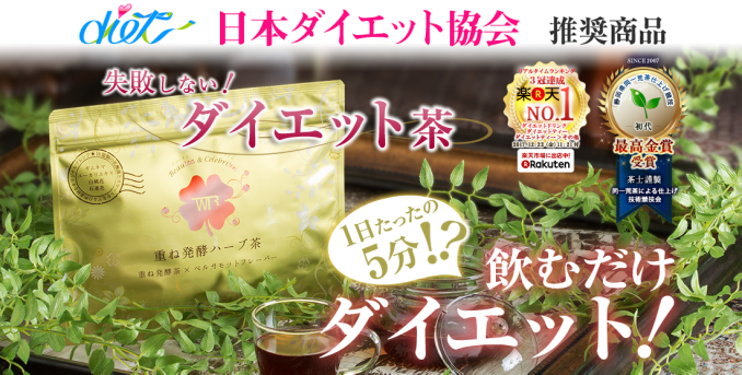 重ね発酵ハーブ茶TOP