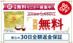 重ね発酵ハーブ茶モニター募集