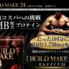 【ビルドメイク24】の口コミ!最安値!