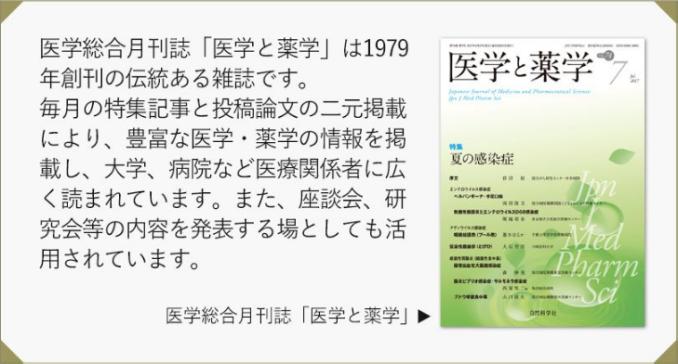 ビルドメイク24医学誌掲載